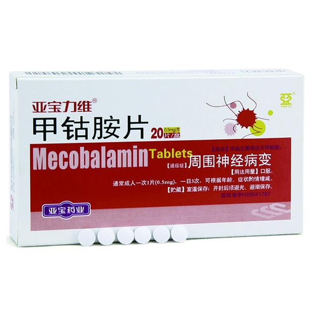 甲鈷胺片(亞寶力維)