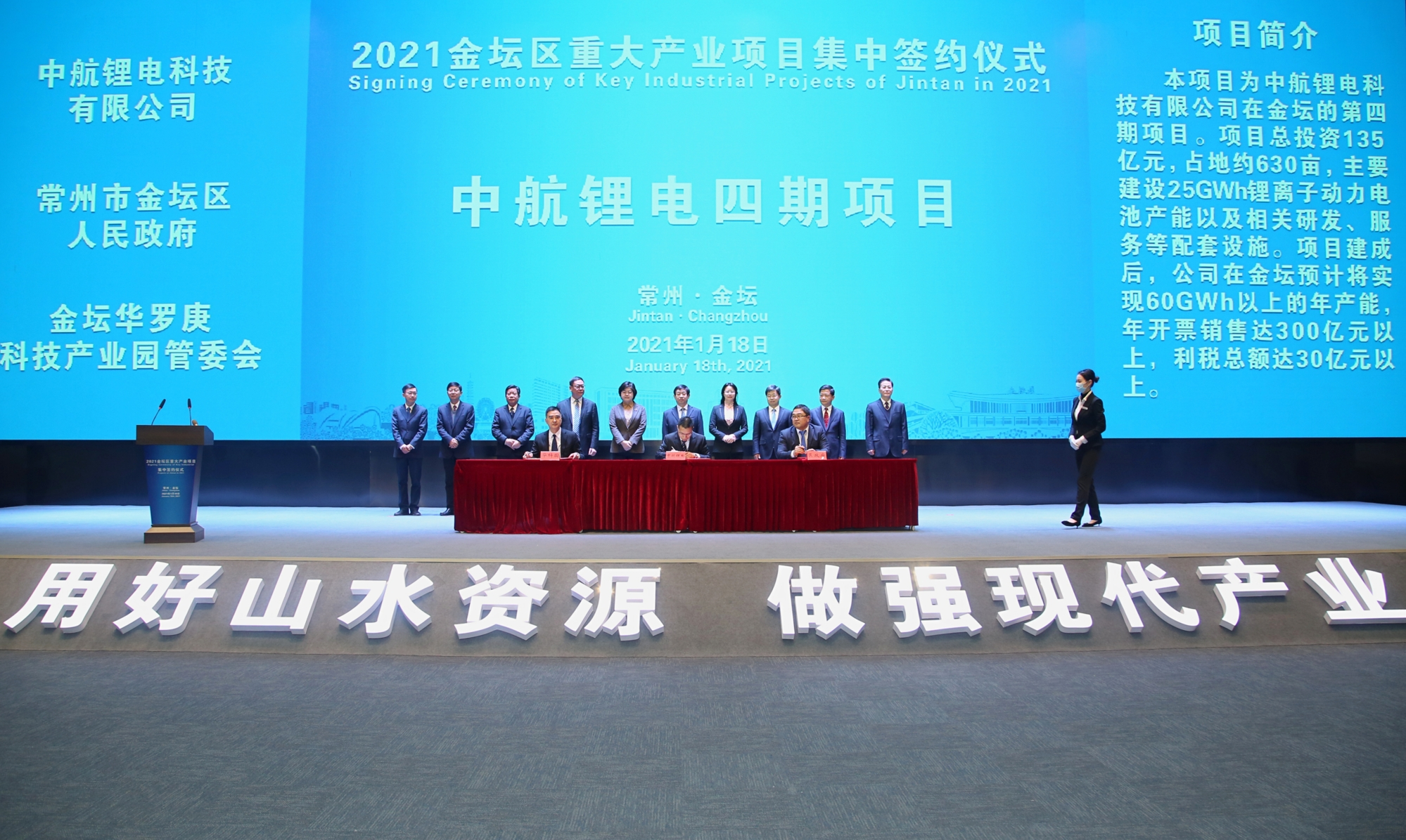 Adding 10 Billion Investment and Surpassing 100GWh of Production Capacity -- Signing of CALB Jiangsu Phase IV Project