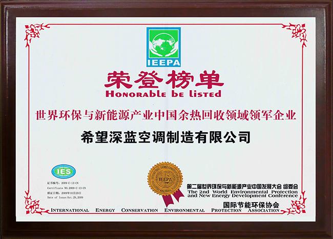 2009世界环保与新能源工业中国余热回收领域领军企业——爱游戏深蓝空调制造有限公司