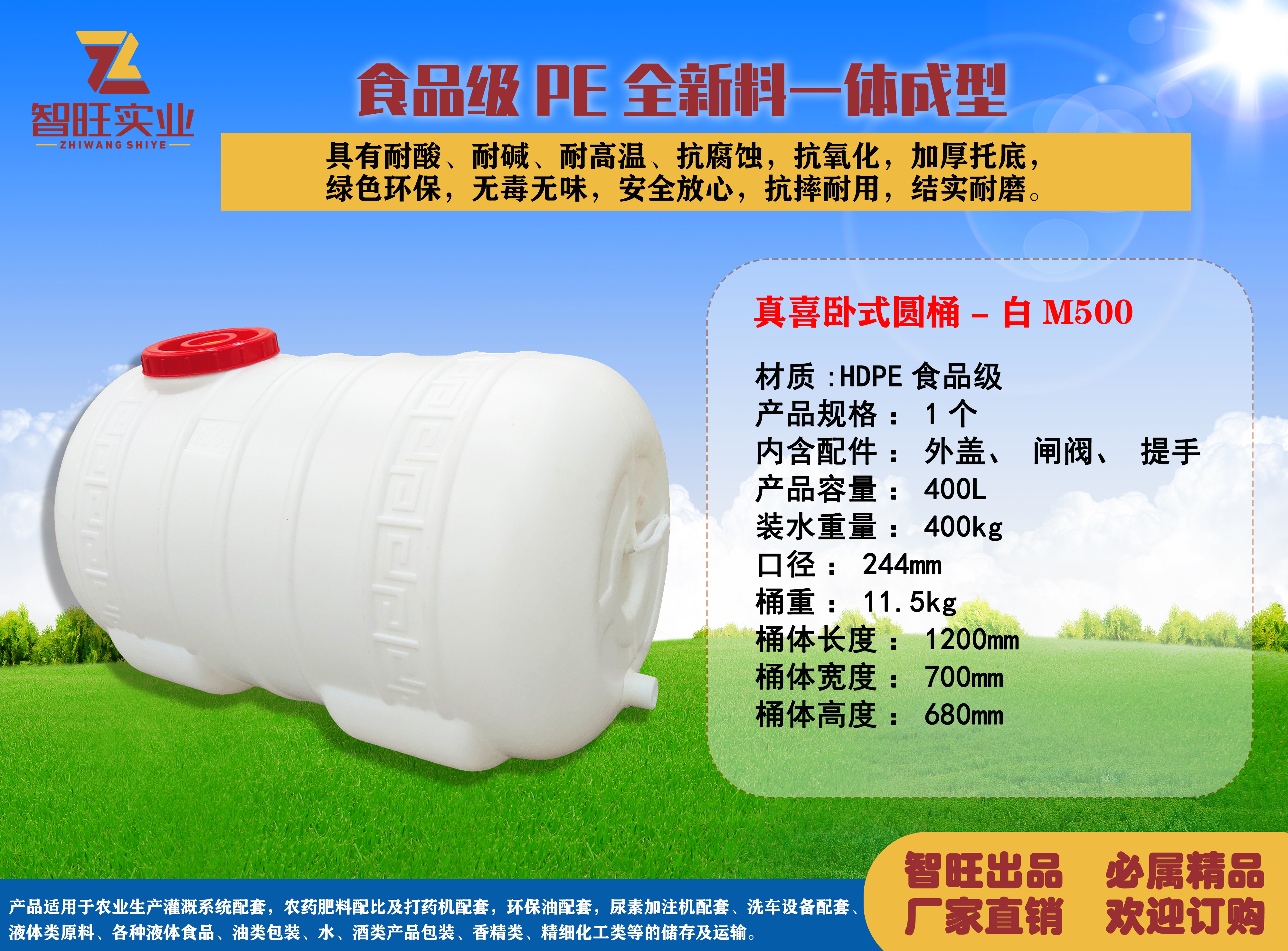 真喜臥式圓桶-白M500