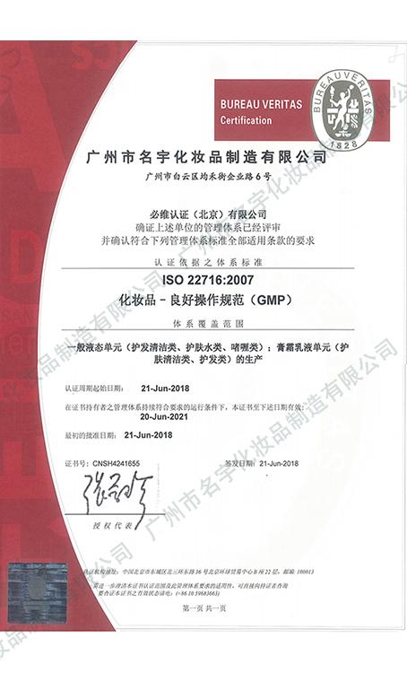 歐盟GMPC認證1