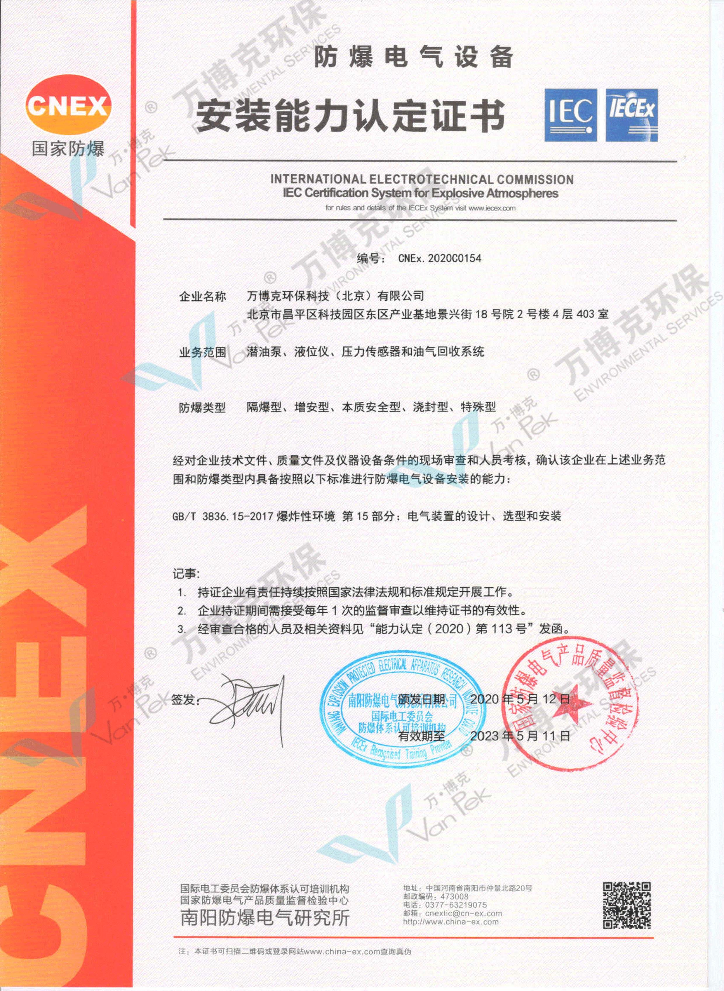 2020年5月,万博克荣获国家防爆电气设备安装能力证书和维护能力证书