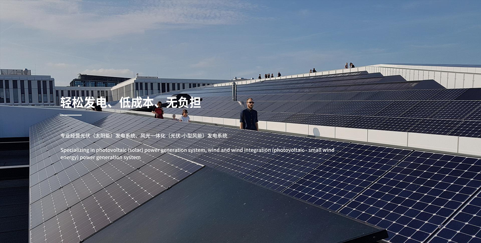輕鬆發電、低成本、無負擔