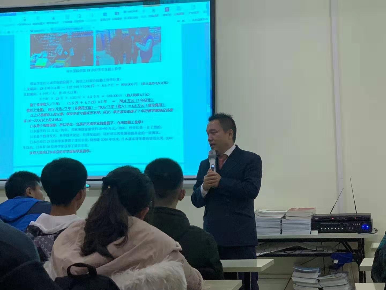 鴻誼出國—日本留學全攻略分享會