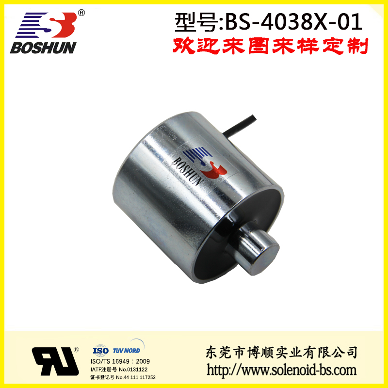 BS-4038X-01共享单车电磁锁