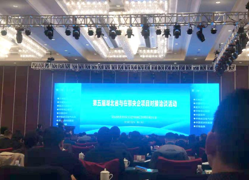 第五屆湖北省與在鄂央企項目對接洽談活動