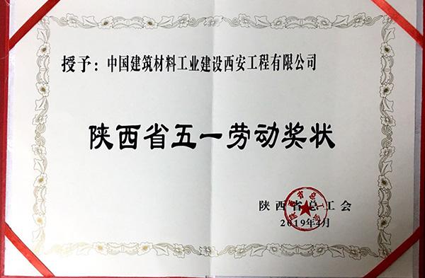 陕西省五一劳动奖状证书