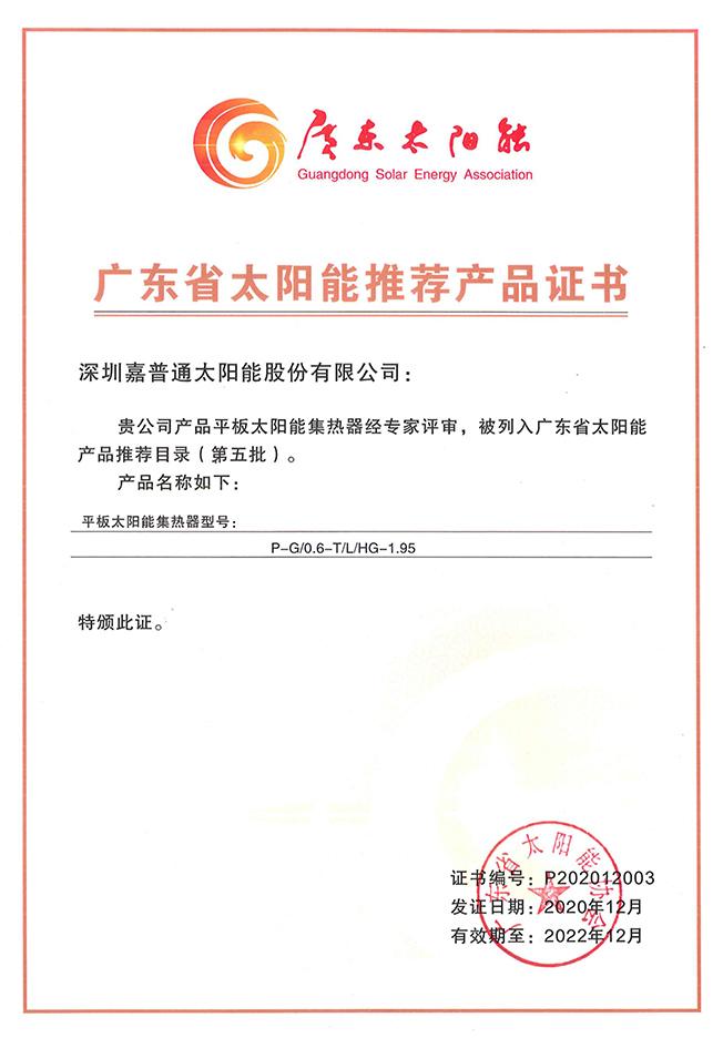 2.1 2020.12-2022.12广东省太阳能推荐产品