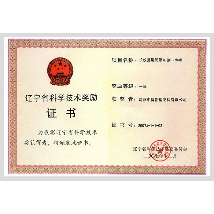遼寧省科學技術獎勵證書一等獎