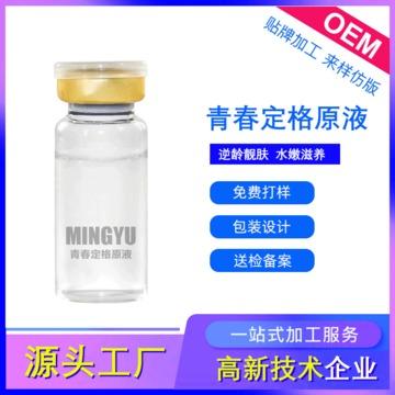 廠家直銷小分子玻尿酸化妝品 青春定格原液保濕補水玻尿酸原液oem1
