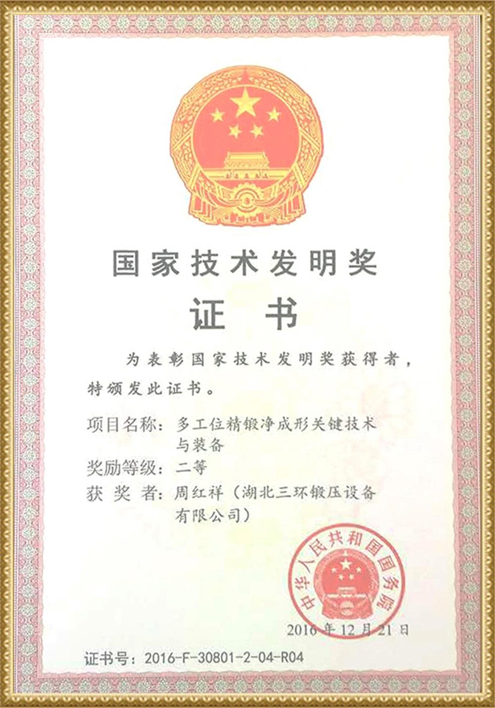 2016國家技術發明獎二等獎