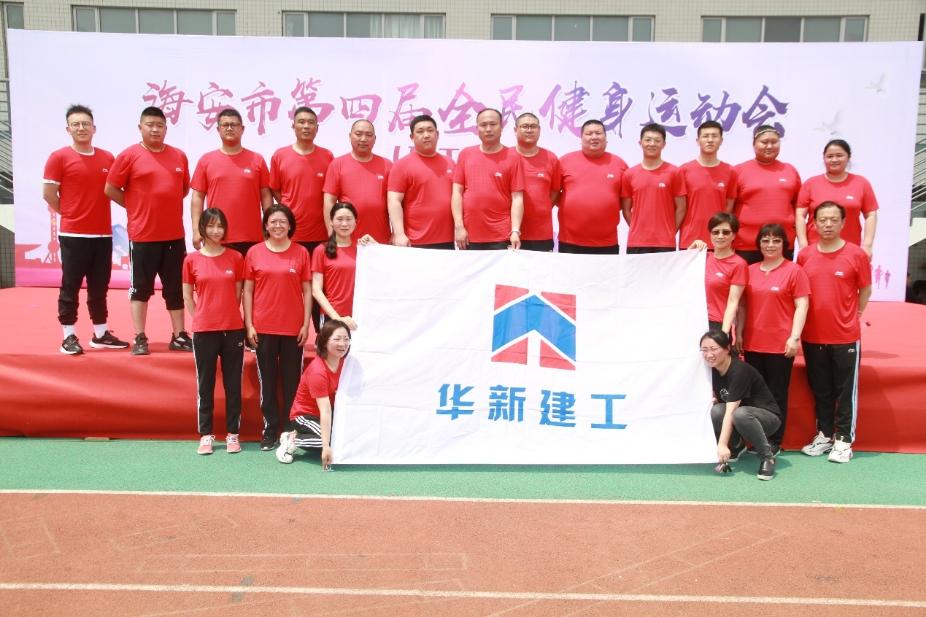 協力展風采 拼搏創佳績—華新集團在建工系統職工運動會中斬獲多項一等獎