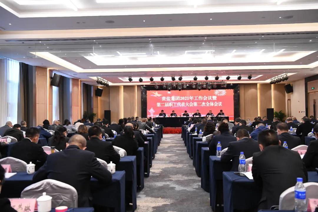 貴鹽集團召開2021年工作會議暨第二屆職工代表大會第二次全體會議