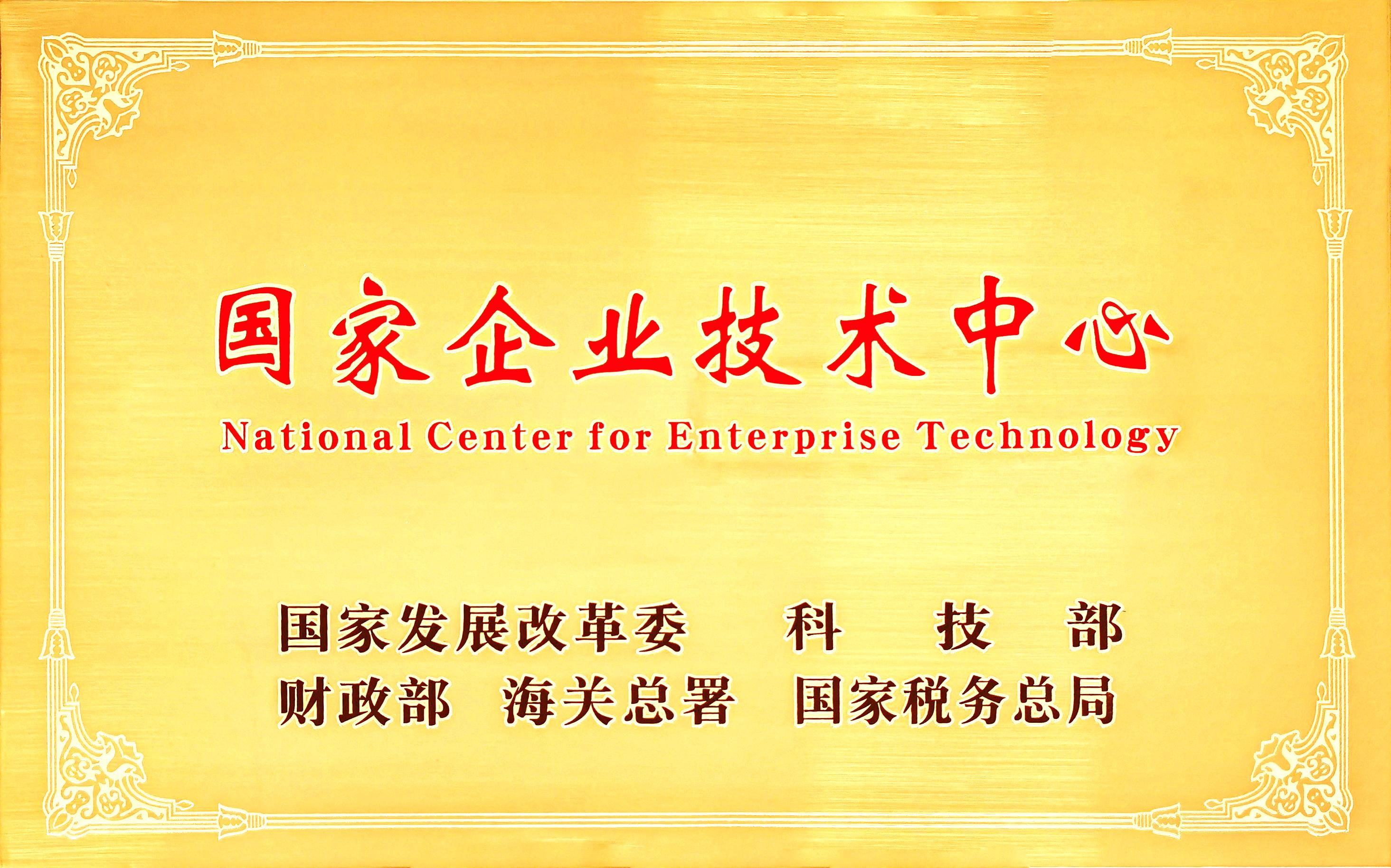 國家企業技術中心