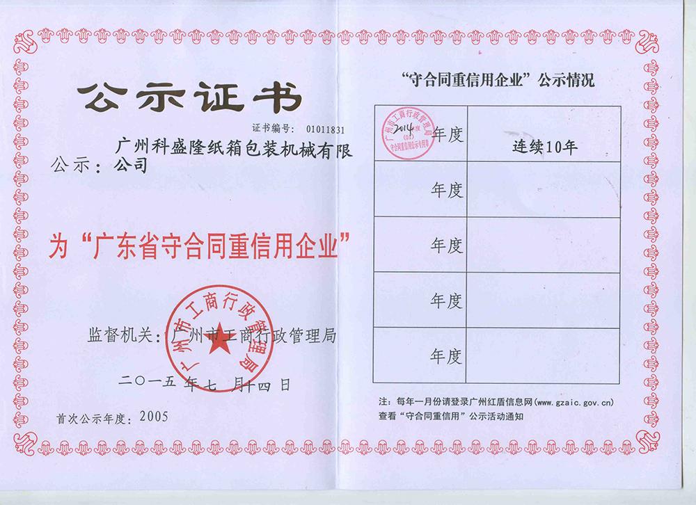 2015廣東省守合同重信用企業