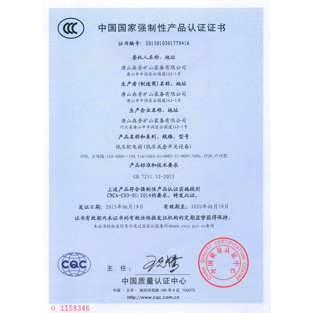 3C認證證書(低壓配電箱)