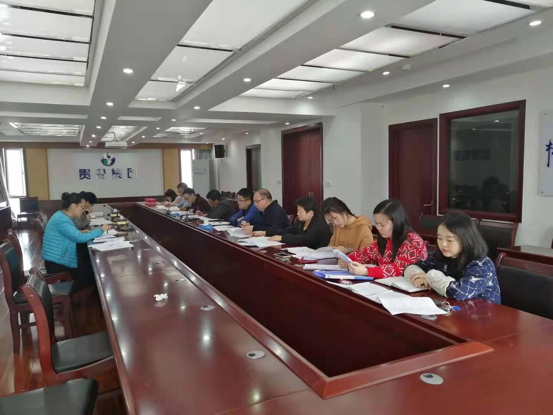 貴鹽集團黨史學習和專題學習教育領導小組辦公室召開第一次工作會議