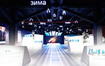 北京冬奥会与冬残奥会展示中心