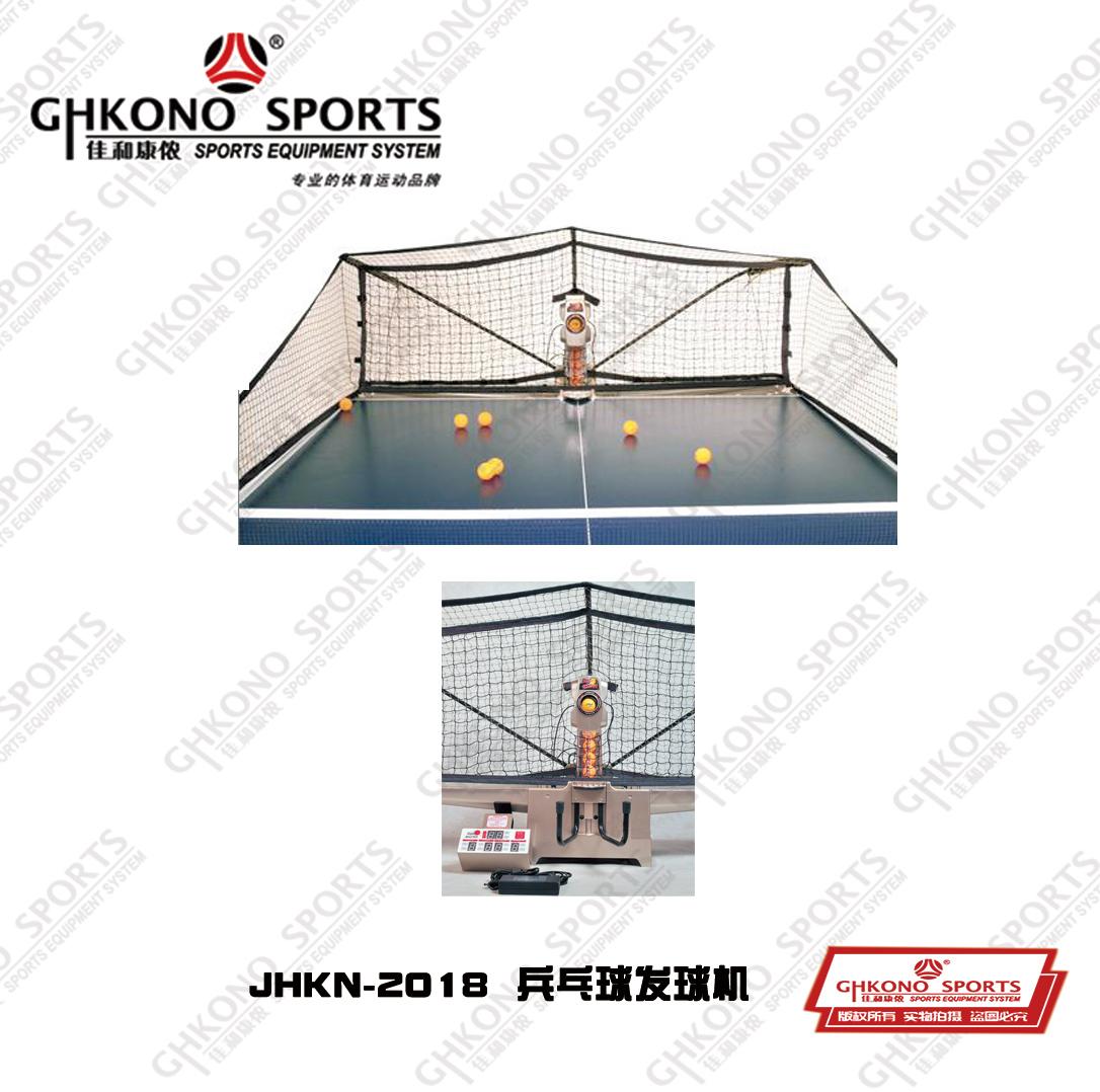 乒乓球发球机