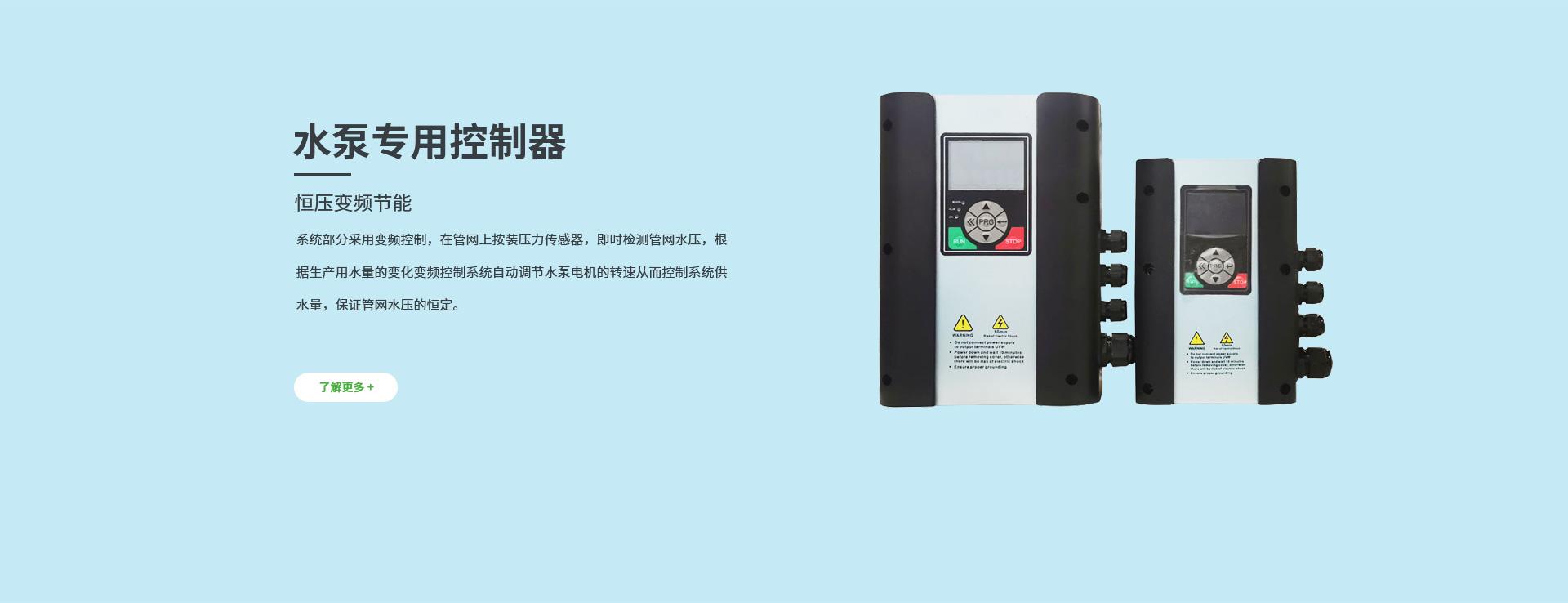 水泵专用控制器