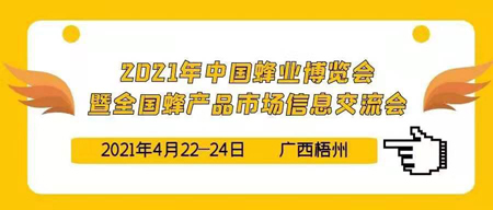 賽東將于2021年4月參加 2021年全國蜂產品市場信息交流會