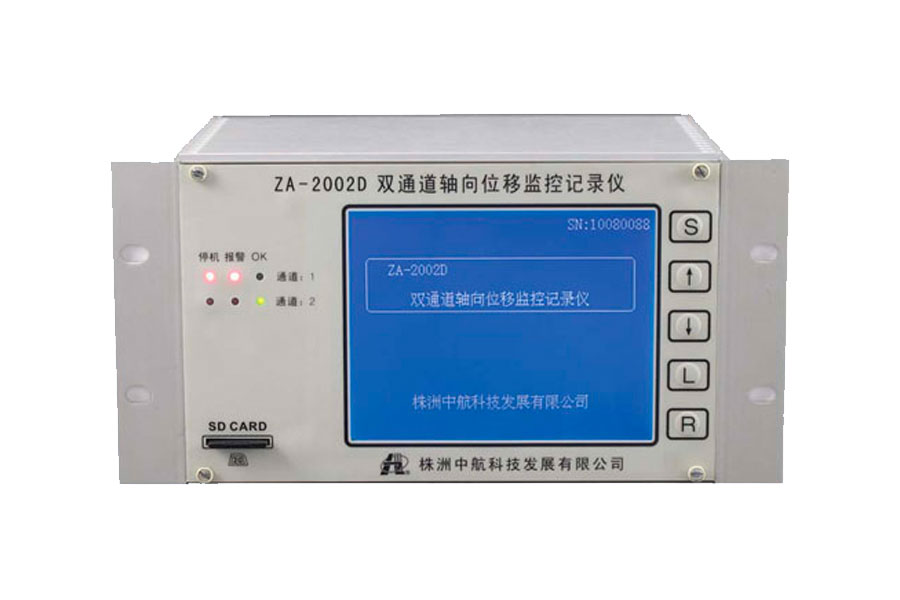 ZA-2002D型雙通道軸向位移監控記錄儀