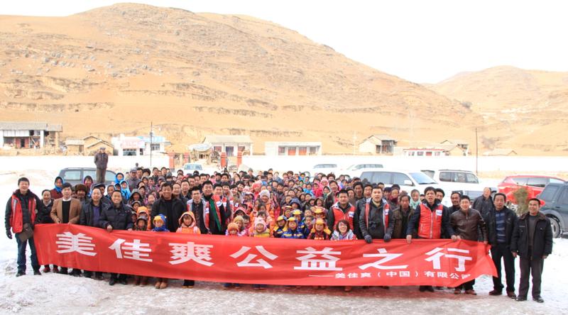 2014年甘肅公益愛心之旅