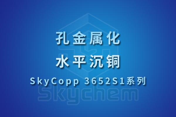 SkyCopp 3652S1系列