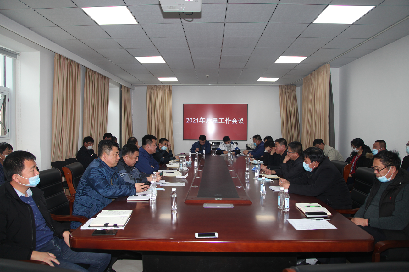 集团公司召开质量管理工作会议