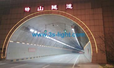 旅游路轉山隧道