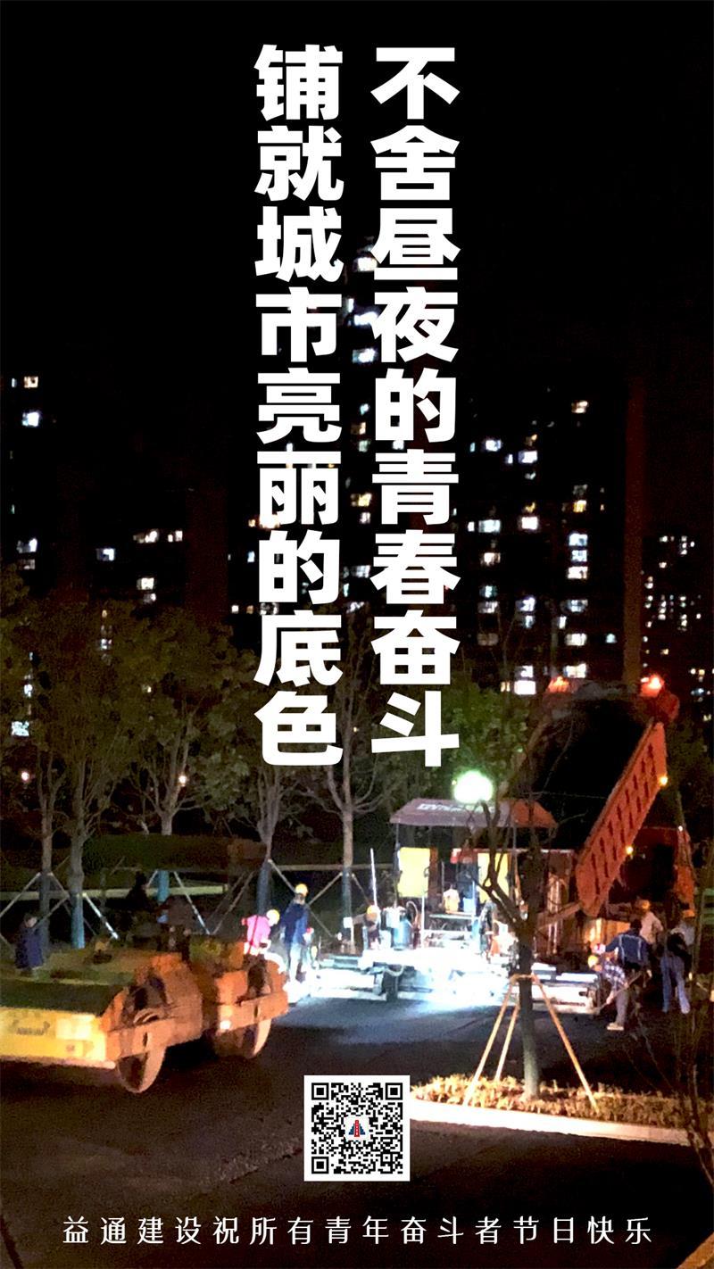 不舍晝夜的青春奮鬥 鋪就城市亮麗的底色