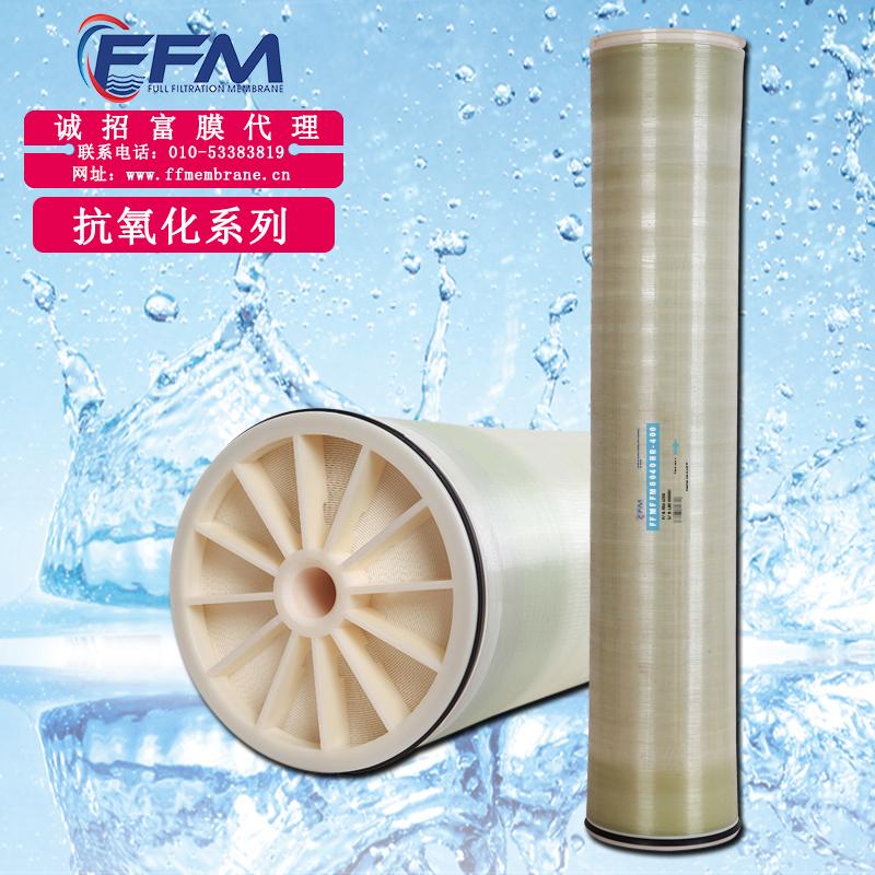 美國富膜FR系列耐污染型反滲透膜