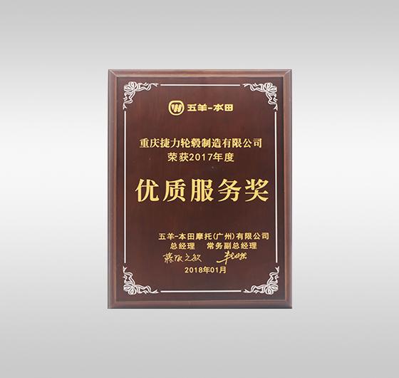 重庆捷力轮毂制造有限公司荣获2017年度? ----? 优质服务奖