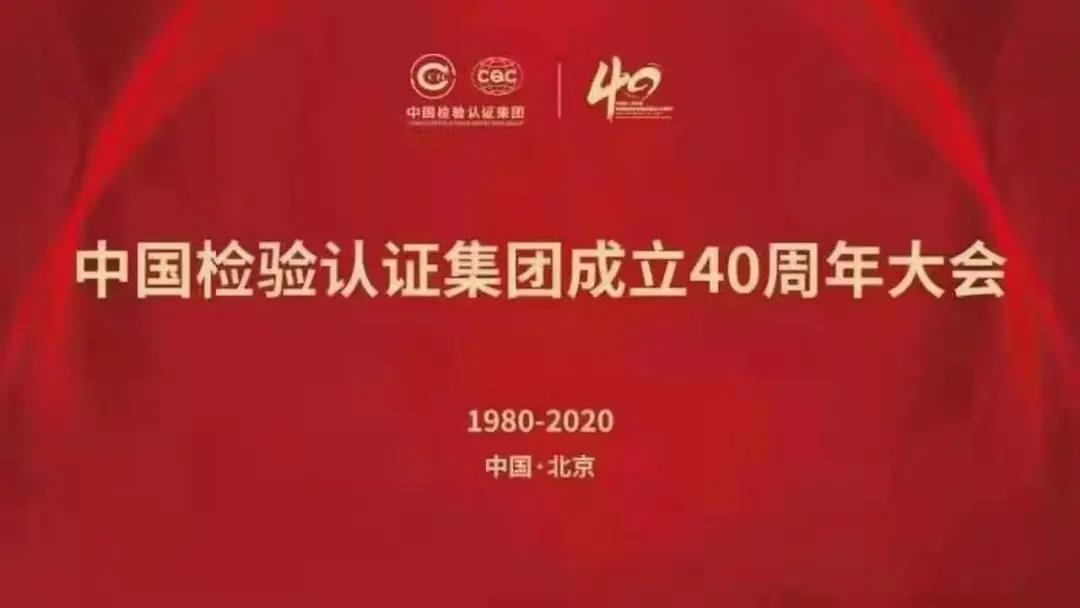 不惑中檢,感恩有你|浙江公司組織收看中檢集團成立40周年大會