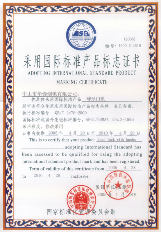 Adopt international standard product identification certificate