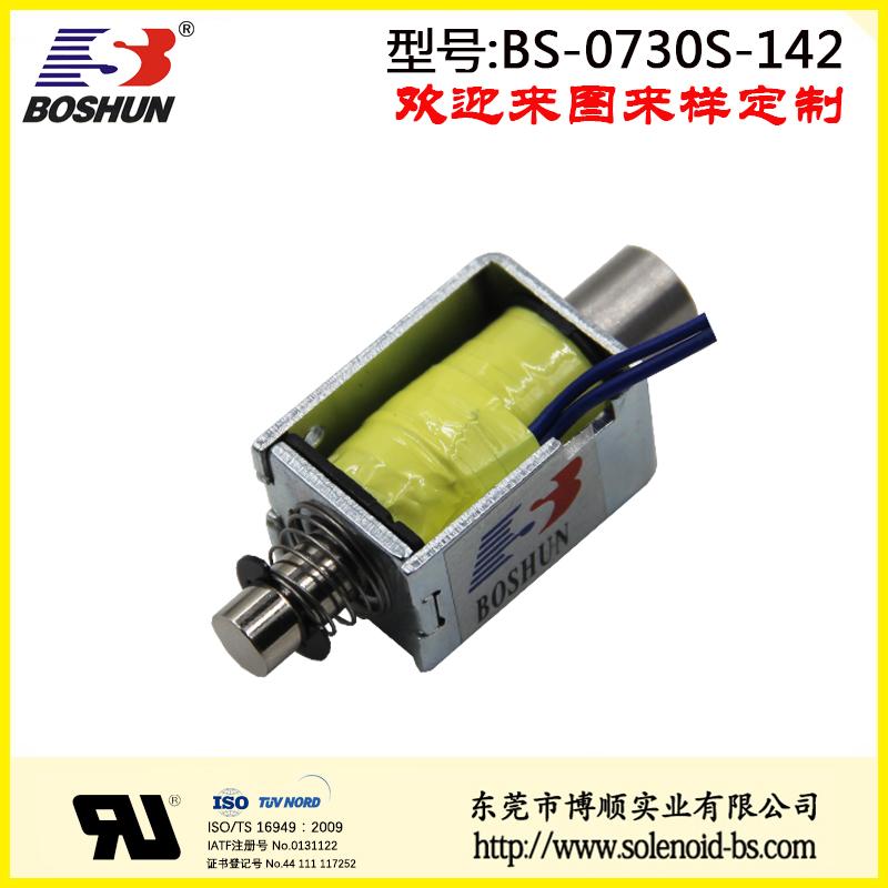 BS-0730s-142快递投放箱电磁铁