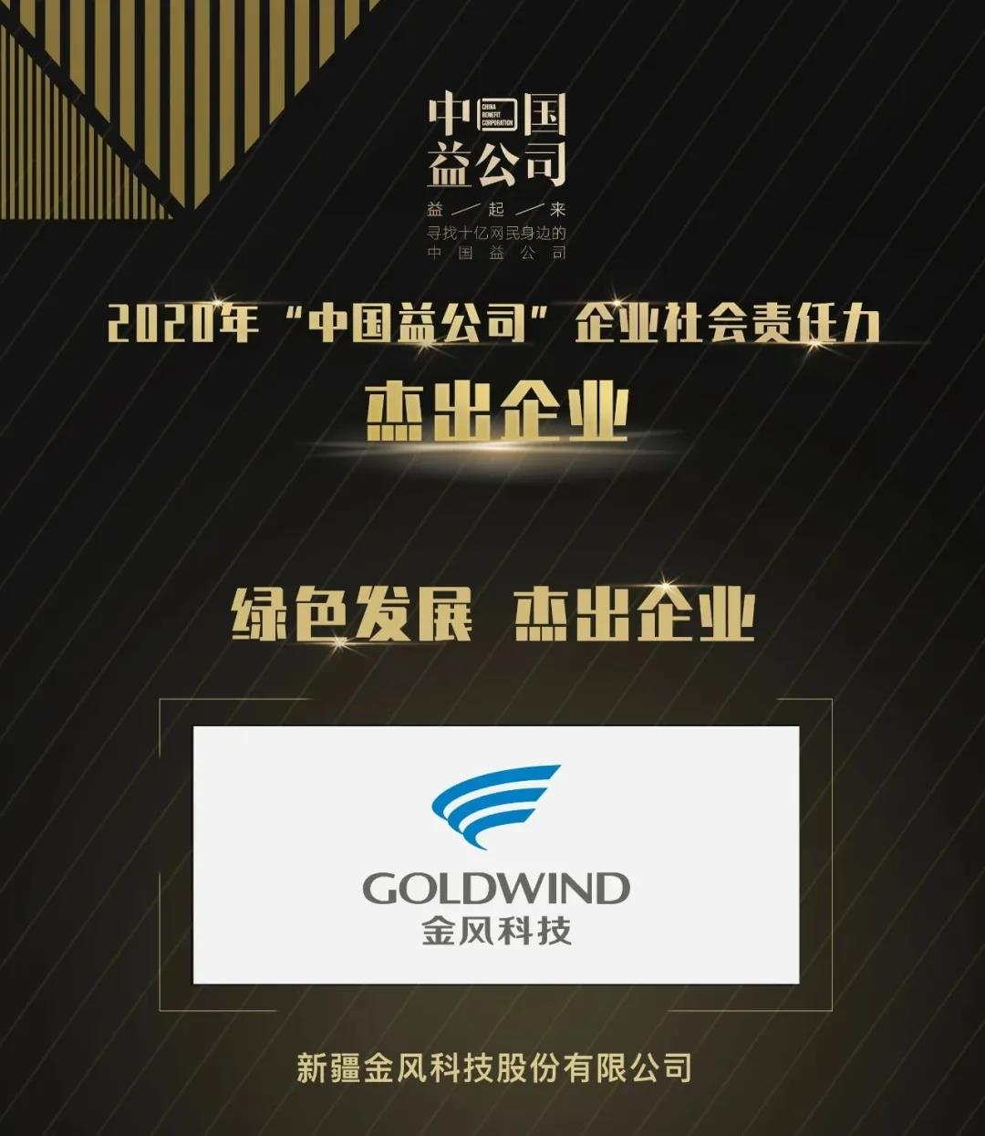 """金风科技蝉联""""中国益公司""""绿色发展杰出企业奖"""
