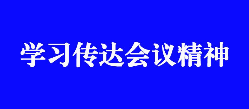 yabo官网召开党委扩大会议传达学习贯彻十二届省纪委五次全会精神