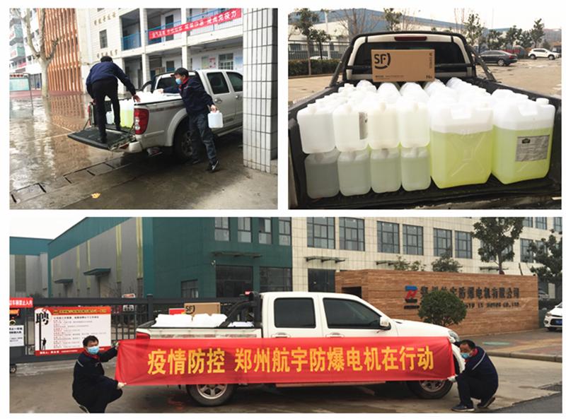 疫情期間:鄭州航宇防爆有限公司捐贈物資助力小學抗擊疫情