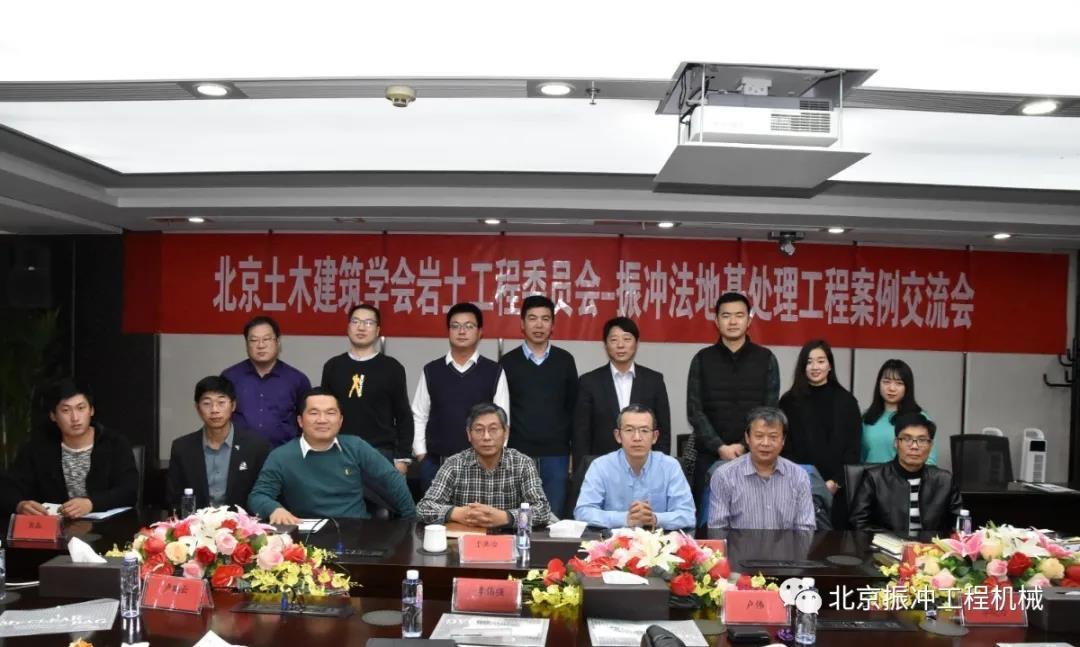 北京土木建筑學會巖土工程委員會——振沖法地基處理工程案例交流會圓滿結束