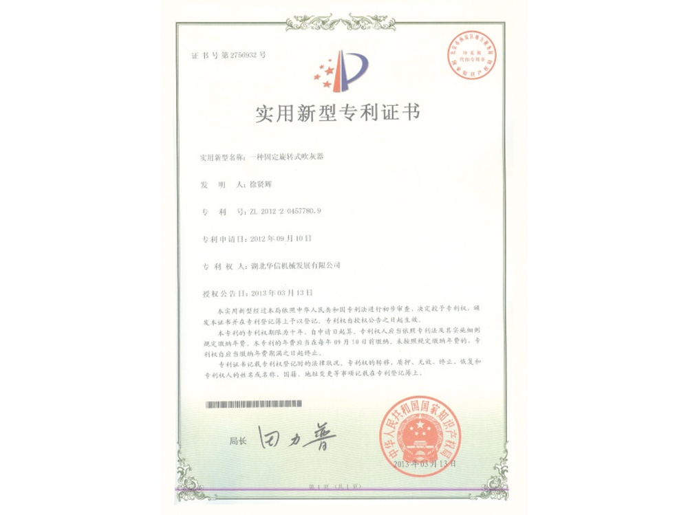 Patent certificate for fixed rotary soot blower