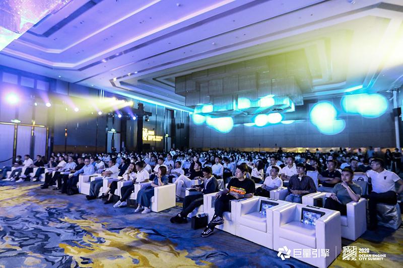 大信CEO龐理出席2020巨量引擎城市峰會并發表主旨演講