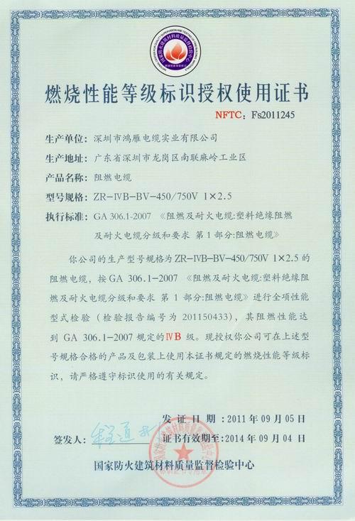 ZR-BV2.5授权证书
