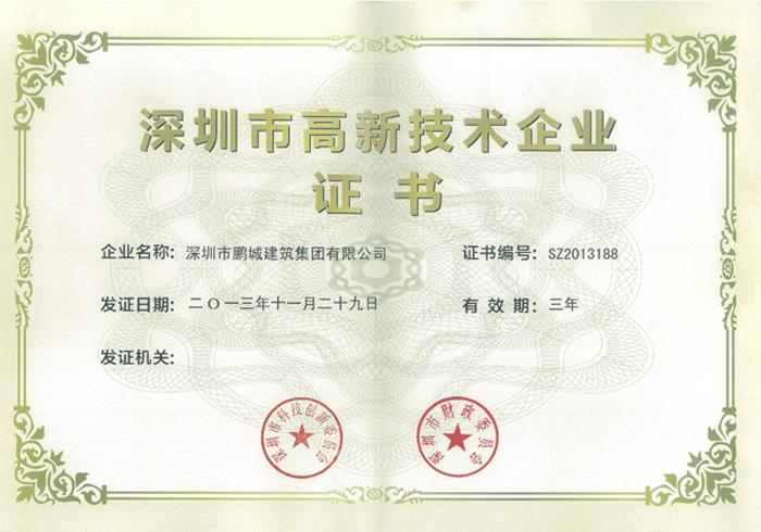 葡京注册登入市高新技术企业证书