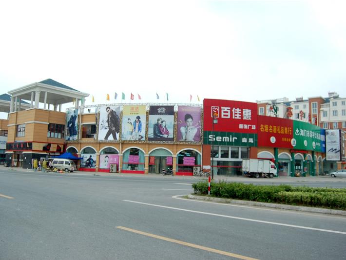 常樂商業廣場