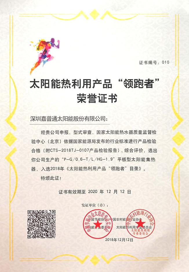 """6.2 2018.12.12-2020.12中国农村能源行业协会等-太阳能热利用产品""""领跑者""""(平板型太阳能集热器)-"""
