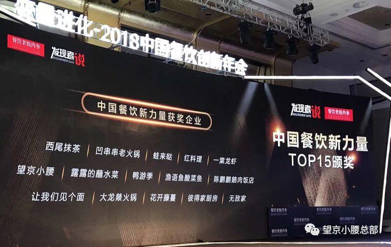 """2018中国餐饮界""""达沃斯""""gd视讯app下载荣获餐饮新力量奖!!!"""