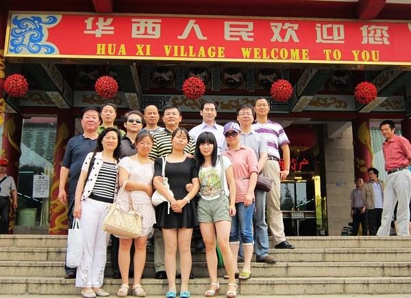 黨支部組織黨員到華西村參觀學習
