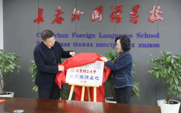 "East China University of Science and Technology Awarded CFLS the ""Excellent Student Source Base"""