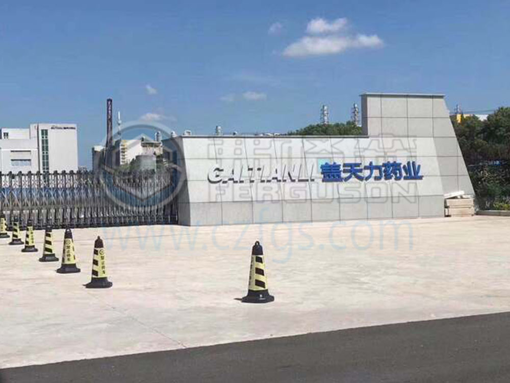 Qidong Gaitianli Pharmaceutical Co., Ltd.